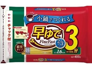 早ゆでスパゲティ FineFast 2/3サイズ 1.6mm チャック付結束タイプ