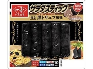 サラダスティック 黒トリュフ風味