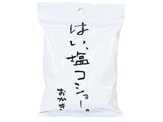 三真 はい、塩コショー 袋40g