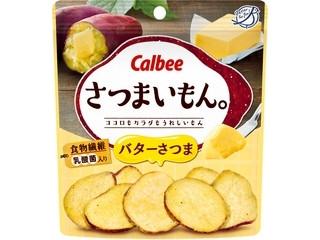 カルビー さつまいもん。バターさつま 袋45g