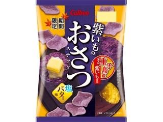 カルビー 紫いものおさつスナック 塩バター味 袋50g
