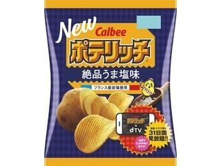 カルビー ポテリッチ 絶品うま塩味 袋80g
