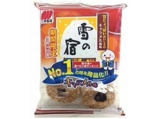 三幸製菓 雪の宿 キャラメル味 袋20枚