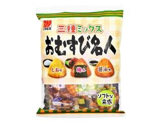 三幸製菓 おむすび名人 三種ミックス 袋70g