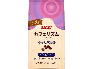 UCC カフェリズム ゆったり気分 袋160g