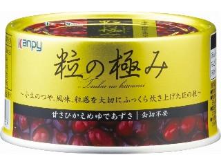 kanpy 粒の極み 甘さひかえめゆであずき 缶210g