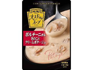 ポルチーニ香るきのこのクリームポタージュ