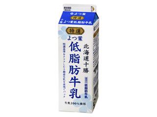 よつ葉 特選 北海道十勝 低脂肪牛乳 パック1000ml