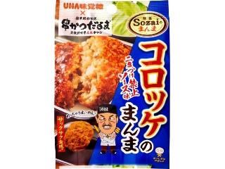 Sozaiのまんま コロッケのまんま 二度づけ禁止ソース味