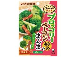 UHA味覚糖 Sozaiのまんま ブロッコリーとベーコン炒めのまんま