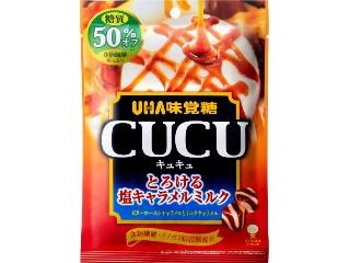 CUCU とろける塩キャラメルミルク 糖質50%オフ