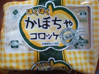 神戸物産 かぼちゃコロッケ 10個