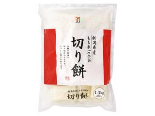 セブンプレミアム 新潟県産もち米100% 切り餅 袋1kg