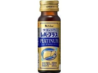 ハウスウェルネス ウコンの力 レバープラス プラチナ 瓶50ml