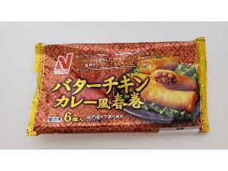 バターチキンカレー風味春巻
