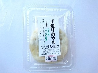 深雪家 手造りおやき アスパラガス ベーコン炒め 野沢菜