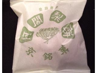 満月 阿闍梨餅 袋1個