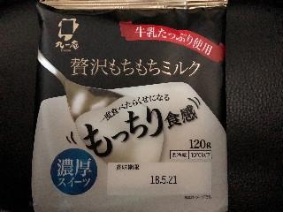 九一庵食品 贅沢もちもちミルク 袋120g