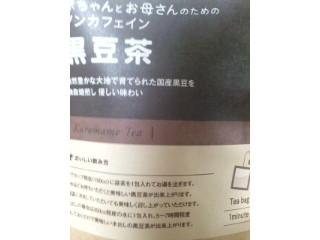 茶のみ仲間 ノンカフェイン 黒豆茶 袋2g×10