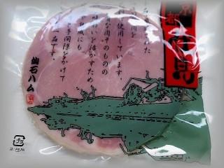 仙石ハム伊賀屋 ボンレスハム スライス 100g