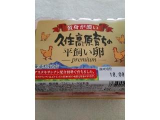 藤野屋商店 久住高原育ちの平飼い卵 premium パック6個