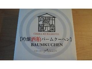 メヌエット 吟醸酒粕バームクーヘン 1個