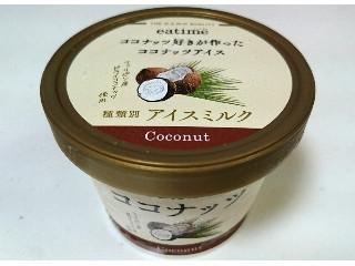 サンオーネスト eatime ココナッツ好きが作ったココナッツアイス 122ml