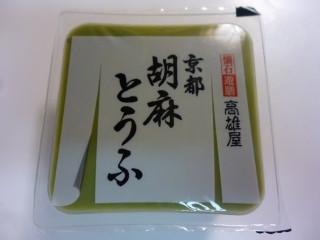 京五山 高雄屋 胡麻とうふ 120g