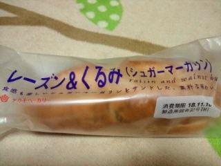 タカキベーカリー レーズン&くるみ(シュガーマーガリン) 袋1個