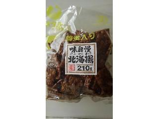 オタル 味自慢 北海揚 (黒) 袋210g
