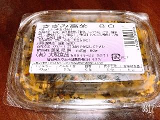 大明食品 きざみ高菜 パック80g