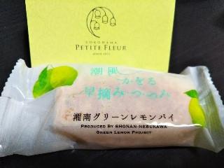 プチ・フルール 湘南グリーンレモンパイ 袋1個