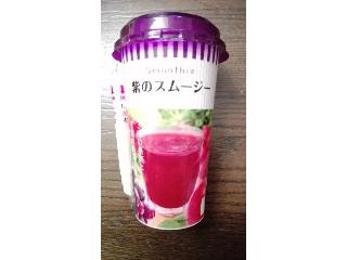 ヤシマ 紫のスムージー カップ180g