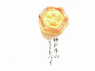 神戸ミートパイ チキンクリームパイ 1個
