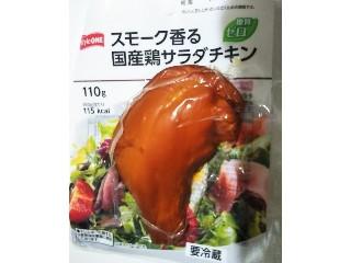 スタイルワン スモーク香る 国産鶏サラダチキン