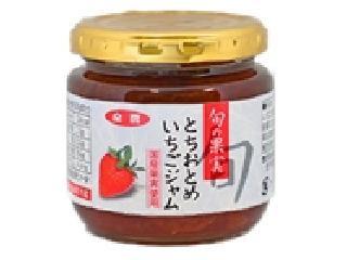全農 旬の果実 とちおとめいちごジャム 瓶200g