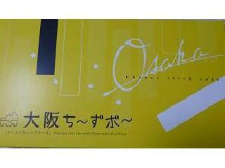 大阪ちーずボー チーズスティックケーキ