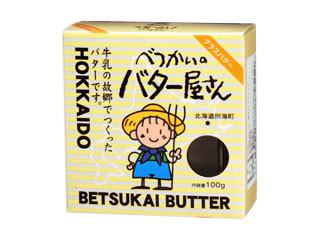 べつかい バター屋さん グラスバター 箱100g