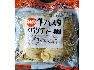 丸め 生パスタ スパゲティー