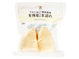 セブンプレミアム 有機筍2本詰め 水煮 中国産 袋2本