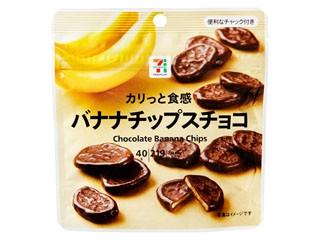 バナナチップスチョコ