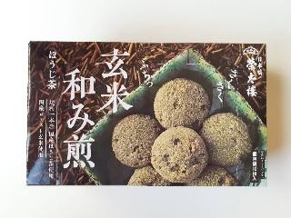 玄米和み煎 ほうじ茶