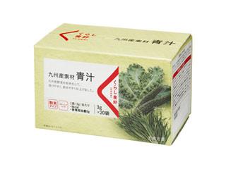 くらし良好 九州産素材青汁20袋 箱60g