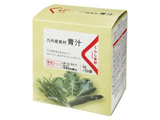 くらし良好 九州産素材青汁50袋 箱150g