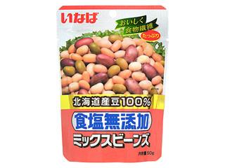 北海道産 食塩無添加 ミックスビーンズ
