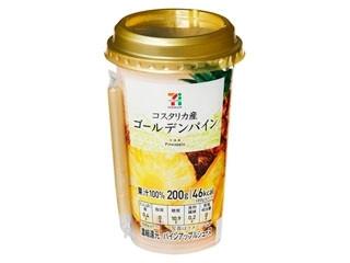 セブンプレミアム コスタリカ産ゴールデンパイン カップ200g