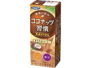 エルビー ココナッツ習慣 まろやかコーヒー パック200ml