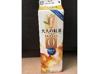 大人の紅茶 脂肪ゼロミルクティー