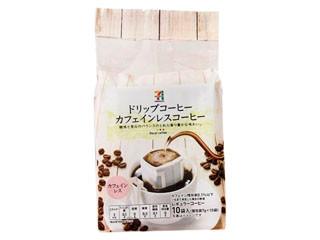 セブンプレミアム カフェインレスコーヒー ドリップ 袋70g