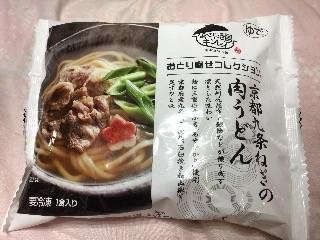なべやき屋 キンレイ おとり寄せコレクション 京都九条ねぎの肉うどん